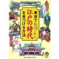 東京で江戸の時代を見つける方法