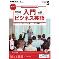 NHKラジオ 入門ビジネス英語 2017年3月号