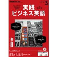 NHKラジオ 実践ビジネス英語 2017年3月号