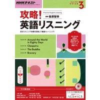 NHKラジオ 攻略!英語リスニング 2017年3月号