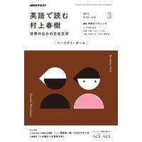 NHKラジオ 英語で読む村上春樹 世界のなかの日本文学2017年3月号