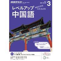 NHKラジオ レベルアップ中国語 2017年3月号