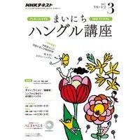 NHKラジオ まいにちハングル講座 2017年3月号