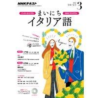 NHKラジオ まいにちイタリア語 2017年3月号