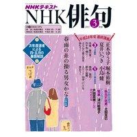 NHK 俳句 2017年3月号