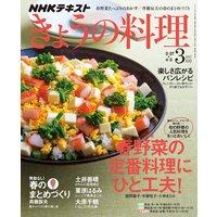 NHK きょうの料理 2017年3月号