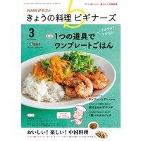NHK きょうの料理 ビギナーズ 2017年3月号