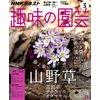 NHK 趣味の園芸 2017年3月号
