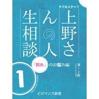 er−ラブホスタッフ上野さんの人生相談 スペシャルセレクション1 〜「別れ」のお悩み編〜