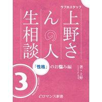 er−ラブホスタッフ上野さんの人生相談 スペシャルセレクション3 〜「性格」のお悩み編〜