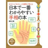 あなたと「あの人」の運勢が見える 日本で一番わかりやすい手相の本
