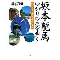 坂本龍馬 ゆかりの地を歩く 15のコースで巡る英雄の足跡