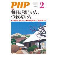 月刊誌PHP 2017年2月号