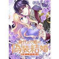 身代わり姫の偽装結婚 —秘蜜の共犯関係—