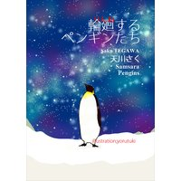 輪廻するペンギンたち
