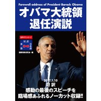 オバマ大統領退任演説