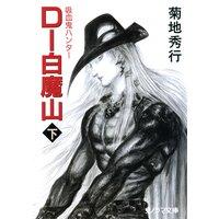 D−白魔山〔下〕 〜吸血鬼ハンター17