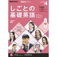 NHKテレビ しごとの基礎英語 2017年4月号