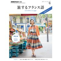 NHKテレビ 旅するフランス語 2017年4月号