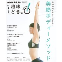 NHK 趣味どきっ!(月曜) 体の中からキレイになる! 美筋ボディーメソッド2017年4月〜5月