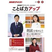 NHK アナウンサーとともに ことば力アップ 2017年4月〜9月
