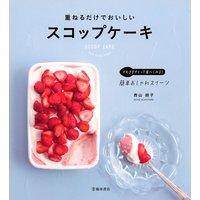 重ねるだけでおいしいスコップケーキ(池田書店)