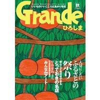 Grandeひろしま Vol.6