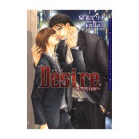 Desire 〜復讐代行屋〜