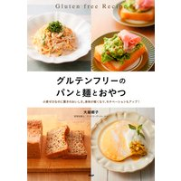 グルテンフリーのパンと麺とおやつ