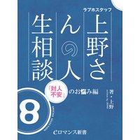 er−ラブホスタッフ上野さんの人生相談 スペシャルセレクション8 〜「対人不安」のお悩み編〜