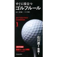 2017年度版 すぐに役立つ ゴルフルール(池田書店)