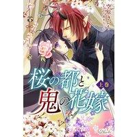 桜の都と鬼の花嫁 上巻