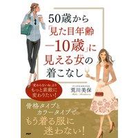50歳から「見た目年齢−10歳」に見える女(ひと)の着こなし