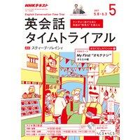 NHKラジオ 英会話タイムトライアル 2017年5月号