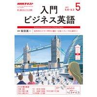 NHKラジオ 入門ビジネス英語 2017年5月号