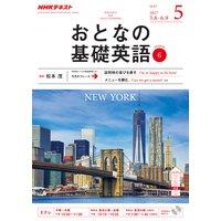 NHKテレビ おとなの基礎英語 2017年5月号