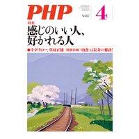 月刊誌PHP 2017年4月号