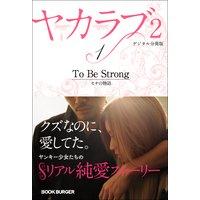 ヤカラブ2【デジタル分冊版】 Vol.1:「To Be Strong」 セナの物語
