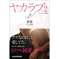 ヤカラブ2【デジタル分冊版】 Vol.2:「罪愛」 サリナの物語