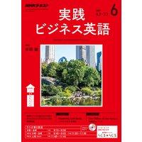 NHKラジオ 実践ビジネス英語 2017年6月号