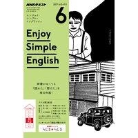 NHKラジオ エンジョイ・シンプル・イングリッシュ 2017年6月号