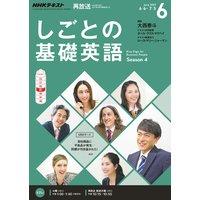 NHKテレビ しごとの基礎英語 2017年6月号
