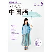 NHKテレビ テレビで中国語 2017年6月号