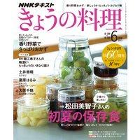 NHK きょうの料理 2017年6月号