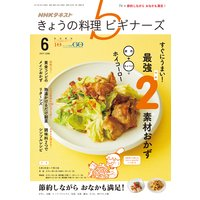 NHK きょうの料理 ビギナーズ 2017年6月号