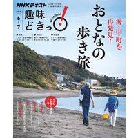 NHK 趣味どきっ!(月曜) 海・山・町を再発見! おとなの歩き旅2017年6月〜7月