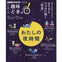 NHK 趣味どきっ!(水曜) わたしの夜時間2017年6月〜7月
