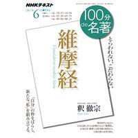 NHK 100分 de 名著 『維摩経』2017年6月