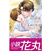 小説花丸 Vol.36