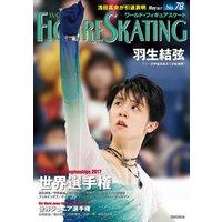 ワールド・フィギュアスケート vol.78